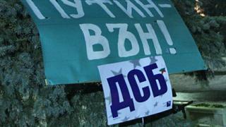 ДСБ и СДС обединени от митинг срещу Путин