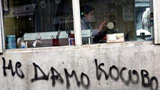 Балканите – рецепта за бедствие
