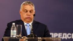 Унгария нахока Брюксел заради задействането на наказателна процедура за ЛГБТ закона