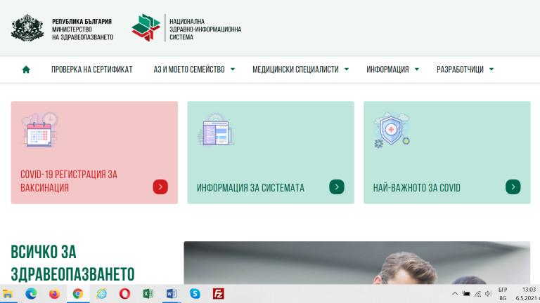 На 29 април, насред ваксинационната кампания и зелените коридори, Българският
