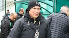 Красимир Балъков: Не заслужавахме трите точки днес