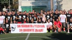 Фенове на ЦСКА направиха благотворителен турнир