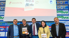 Е-книга ни разказва за нашата България