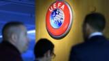 УЕФА предлага три варианта за завършване на първенствата