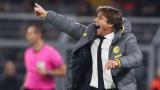 """Антонио Конте: Невъзможно е да играем на предела в Серия """"А"""" и Шампионската лига"""