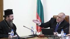 Бойко Борисов: Толерантността може да изведе държавата ни напред