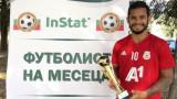 """Евандро изпревари двама от Левски, за да спечели приза """"Футболист на месеца"""""""