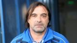 Георги Иванов-Геша: Останахме без свежест, но не мога да не съм доволен, каквото можаха, дадоха