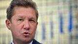 Газпром не очаква скорошно възобновяване на доставките за Украйна