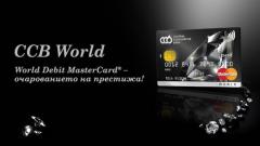 ЦКБ и MasterCard с първата карта  World Debit MasterCard® в България