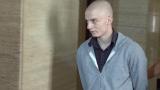 Съдът безмилостен към Патрик Първев