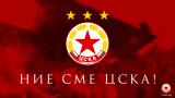 От 9 септември: Край на тирето в името на ЦСКА, промяната ще бъде и в БФС
