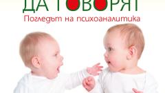 """""""Ако бебетата можеха да говорят"""" - погледът на психоаналитика"""