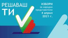 Избори за народни представители 2021: За избирателите, които гласуват за първи път,  учениците и студентите