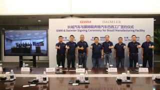 Китайската Great Wall купи завода на Mercedes в Бразилия