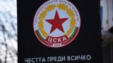 ЦСКА 1948 с нова европейска визия