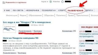 """""""Ентъртейнмънт"""" по български"""