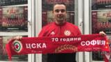 Шефът на школата на ЦСКА Пауло Кардосо: Аз настоях да вземем Кристиано Роналдо в Спортинг
