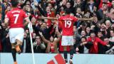 Манчестър Юнайтед победи Ливърпул с 2:1