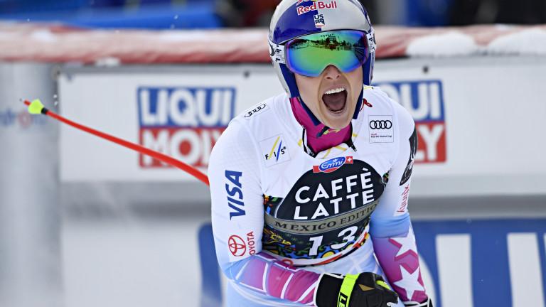 Линдзи Вон спечели победа №82 в Световната купа. Американската алпийка