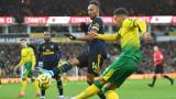 Норич и Арсенал завършиха наравно 2:2 във Висшата лига