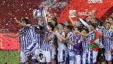Реал Сосиедад победи Атлетик (Билбао) с 1:0 и спечели Купата на Испания