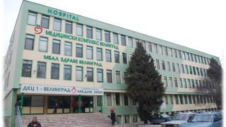 Болници във Велинград спорят има ли кой да обслужва пациентите с COVID-19