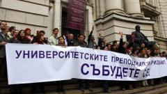 """От днес отново лекции в СУ, """"окупаторите"""" остават в аулата"""