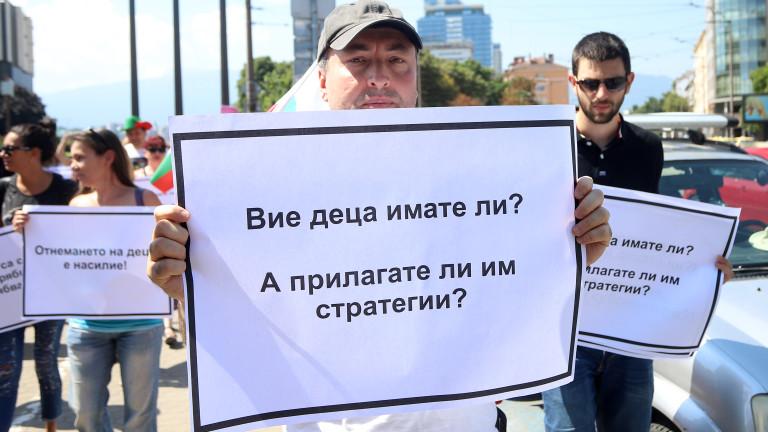 Обявиха пореден протест срещу Стратегията за детето