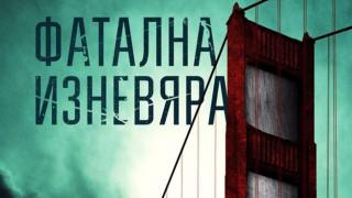 Любов и жестоко убийство в новия роман на Джон Лескроарт