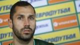 Петър Занев: До лятото ще тренирам с ЦСКА, а после ще видим