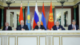 Евразийският икономически съюз вече е факт