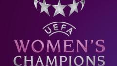 Днес започват 1/16-финалите в дамската Шампионска лига