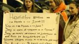 Ескалира недоволството от водния режим в Перник