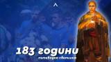 ПФК Левски: Днес повече от всякога Апостола за нас е отправна точка за това какъв път трябва да следваме
