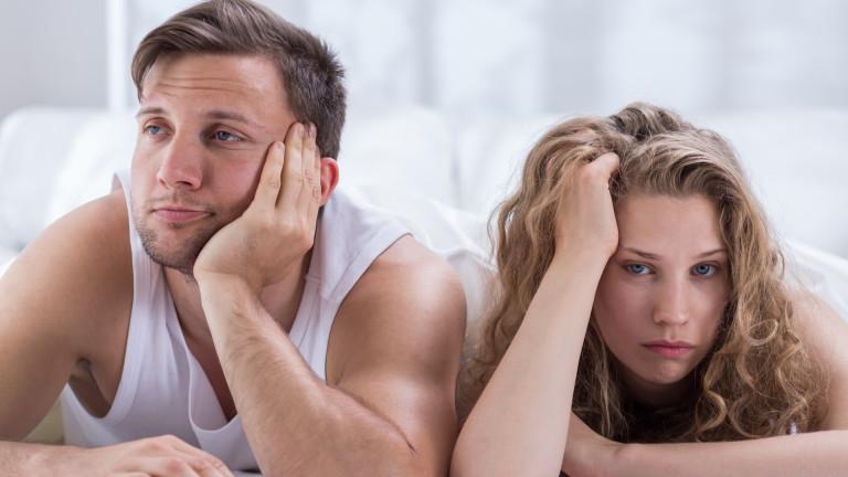 Кога трябва да си вземем почивка от секса