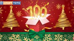 Тираж номер 100 на 13-ти декември- джакпотите в тотото наближават 10 000 000 лева
