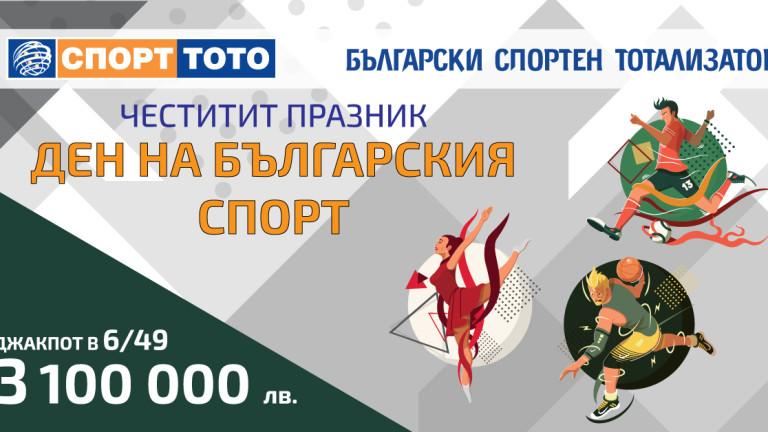17-ти май - Ден на българския спорт