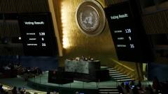 ООН поряза Тръмп за Йерусалим