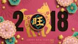 Какво ни очаква през годината на жълтото земно куче