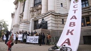 И студенти от СУ излязоха на протест