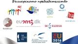 Дизайнери от Виетнам и Уганда искат да правят логото за председателството ни