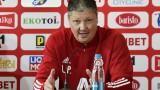 Любо Пенев иска селекцията в ЦСКА да приключи до 25 юни