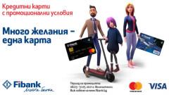 Промоционални кредитни карти от Fibank с атрактивни условия и предимства