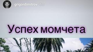 """Григор Димитров към националите за купа """"Дейвис"""": Успех, момчета!"""