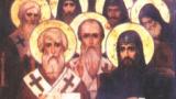 Почитаме паметта на Светите Седмочисленици