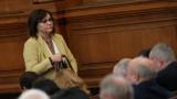 Борисов сменял министрите като носни кърпички според Нинова