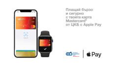 Централна Кооперативна Банка внедри Apple Pay за клиентите си