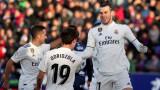 Реал (Мадрид) с минимален успех срещу последния в Ла Лига