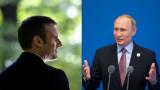 Путин моли Макрон за помощ при производството на руската ваксина срещу COVID-19